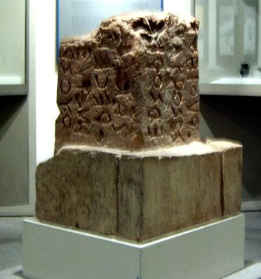Lapis Niger Museo Nazionale Romano - Terme di diocleziano Volcanal