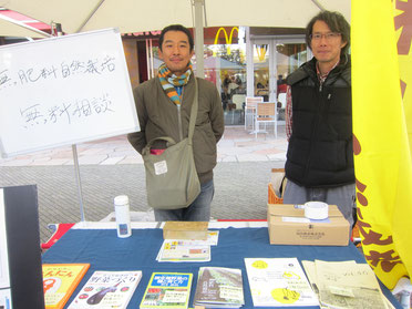 nico通信を創っているお2人、埼玉の自然農家さん。