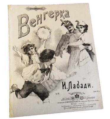 Венгерка, танец, И. Лабади, старинные ноты
