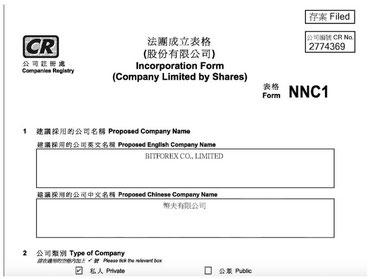 bitforex registrazione hong kong