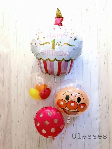 1歳1歳誕生日 バルーンアート バルーンギフト 茨城県つくば市の風船専門店ユリシス ファーストバースデー アンパンマン