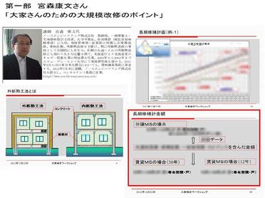 北海道大家塾の履歴 宮森さんの大規模修繕