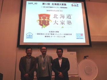 講師集合写真 左から、西野浩樹さん・原田塾長・森住翔吾さん