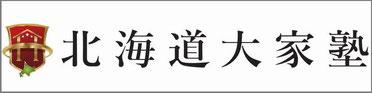 北海道大家塾