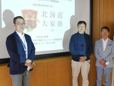 原田塾長と講師の中本篤司さんと木津雄二さん