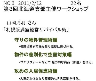 北海道大家塾の履歴 第3回北海道支部主催ワークショップ