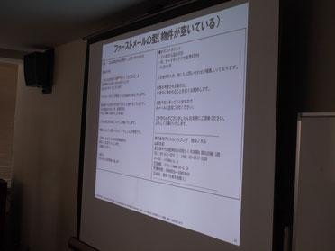 講演中のスライド