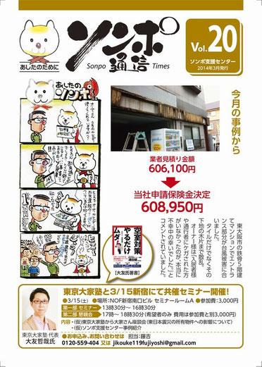 ソンポ通信Vol.20