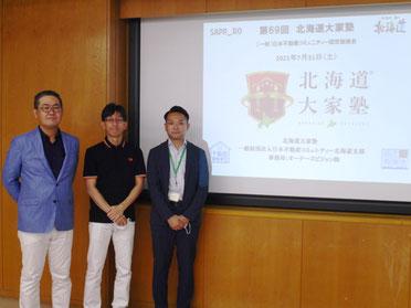 原田塾長と講師の菅原貴博さんと齊藤竜太さん