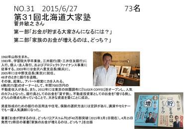 北海道大家塾の履歴 第31回北海道大家塾