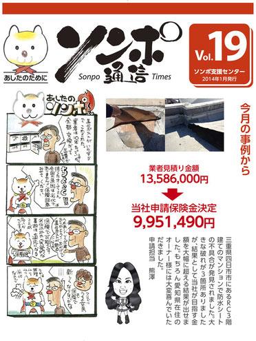 ソンポ通信Vol.19