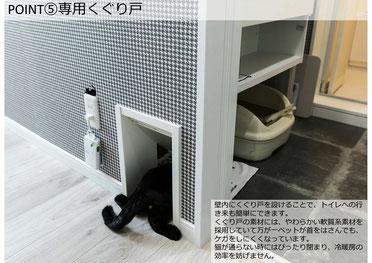 専用くぐり戸 壁内にくぐり戸を設けることで、トイレへの行き来も簡単にできる