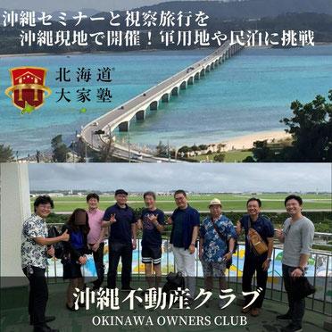 沖縄不動産クラブ