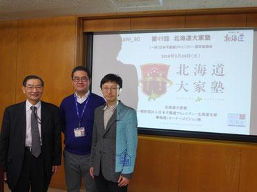 講師集合写真 左から、廣吉秀俊さん・原田塾長・小倉弘之さん