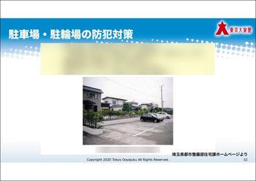 駐車場・駐輪場の防犯対策