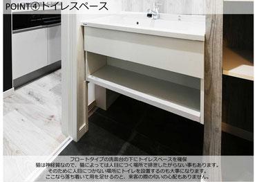 トイレスペース 洗面台の下にトイレスペースを確保
