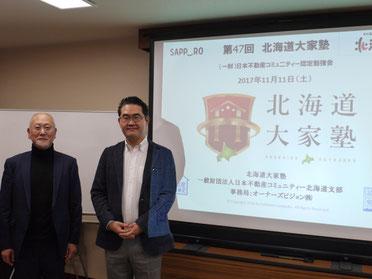 講師集合写真 左から、志田真郷さん・原田塾長