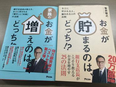 菅井敏之著 お金が貯まるのは、どっち!?  お金が増えるのは、どっち!?