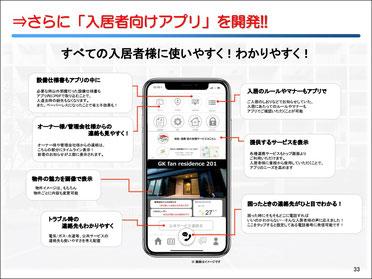 入居者向けアプリを開発!!