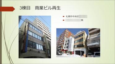 3棟目 商業ビル再生