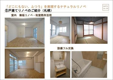 After 戸建てリノベのご紹介(札幌)