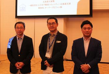 講師集合写真 左から、須藤浩二さん・原田塾長・磨和寛さん