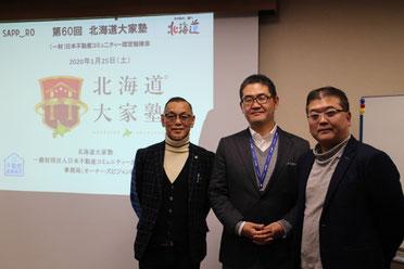 講師集合写真 左から、野中英樹さん・原田塾長・松本龍二さん
