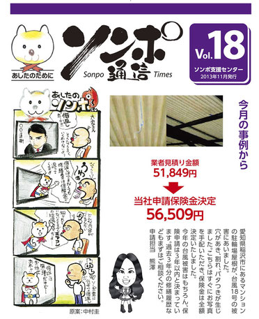 ソンポ通信Vol.18