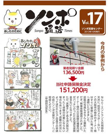 ソンポ通信Vol.17