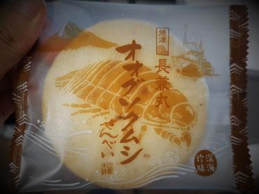 静岡名物のオオグソクムシせんべいをお土産に頂きました!