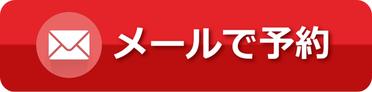 希望を選択・入力 → 送信 → 店から返信 → 確定
