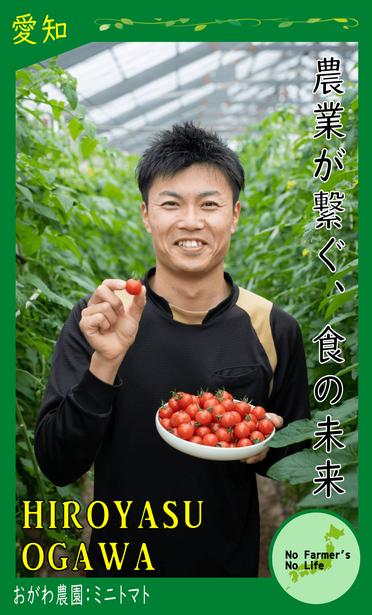 農業を盛り上げる農カード