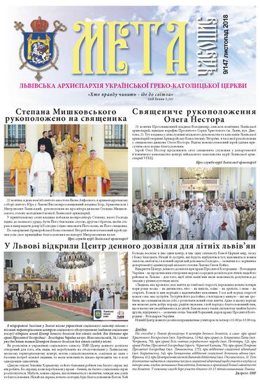 Титульна сторінка Мета № 147/9 – листопад 2018 року Божого