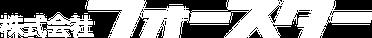 株式会社フォースター 〒662-0854西宮市櫨塚町3-12 TEL0798-81-3923 FAX0798-81-3922