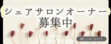 シェアサロンオーナー募集|福井市アンチエイジングサロンPrettyWoman