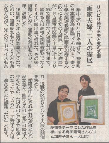2016年10月19日(水) 朝日新聞朝刊掲載  許諾番号A16-1653