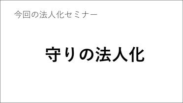 税理士法人光成会計事務所 代表社員税理士 光成勇人 氏