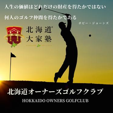 北海道オーナーズゴルフクラブ