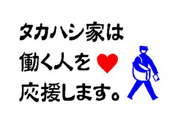 タカハシクリーニングは働く人を応援します。