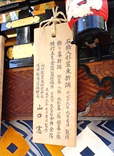 胴幕新調を記念して作られた木札(山車後部)