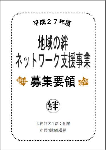 ☆世田谷区報より。受付は平成27年4月13日から5月29日。たぶんWAMと同時期。
