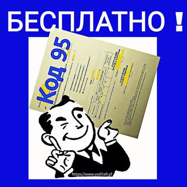 Код 95 в Польше бесплатно