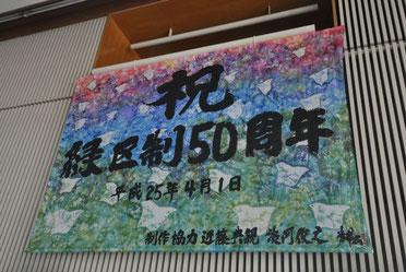 2013/4/1緑区制50周年祝懸垂幕