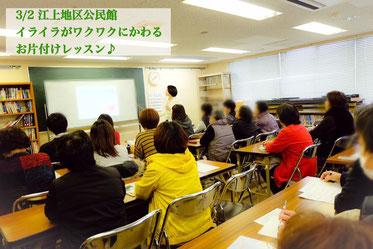 ◆3/2 江上地区公民館 お片づけレッスン