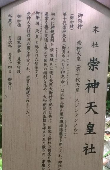 出雲大神宮 崇神天皇社(筆者撮影)