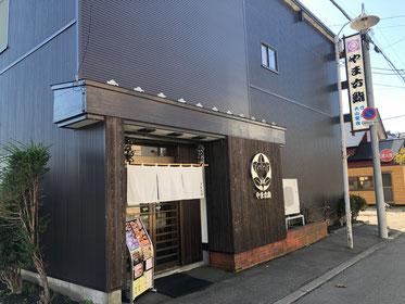 やま六鮨の店の外観です。住所は、江別市2条3丁目6-5