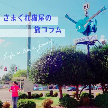 |きまぐれ猫屋総本店 vocalist Ai|きまぐれ猫屋の旅コラム・note|