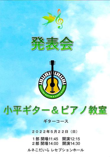 ルネ小平 ギター教室 ピアノ教室 発表会