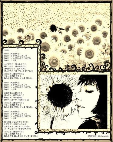 "................................."" sunflower ""..............................."