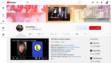 VoicePlay YouTubeチャンネル
